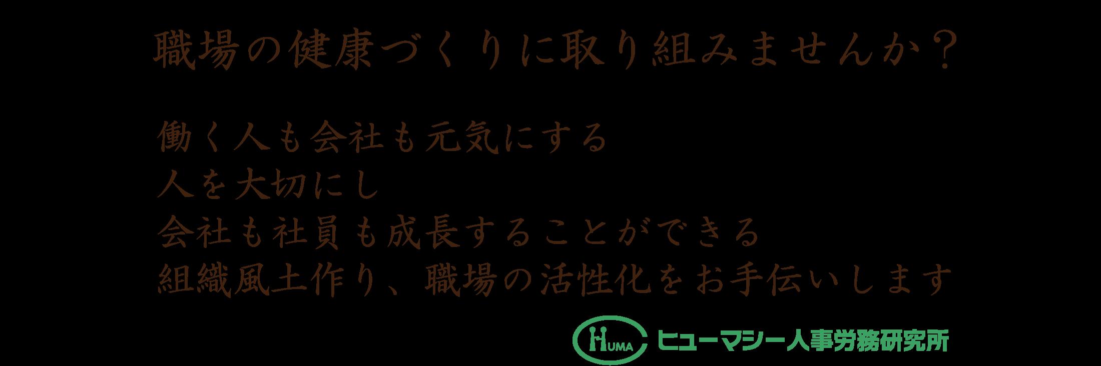 ヒューマシー人事労務研究所